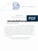 Circulara Chinotita Muntelui Athos referitor la sinodul din Creta
