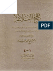 Komentar Nahj Al-balaga - Muhammed Abduhu