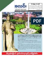 Myanma Alinn Daily_ 4 January 2017 Newpapers.pdf