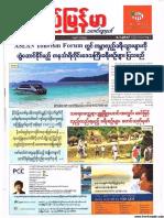 Pyimyanmar Journal No 1057.pdf