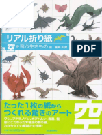 Hisao Fukui - Riaru Origami