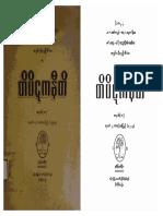 Tipitaka Neti (တိပိဋကနီတိ)