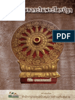 26_praednsukhphaawaainphraaitrpidk.pdf