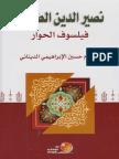 نصير الدين الطوسي فيلسوف الحوار ـ غلام حسين الديناني