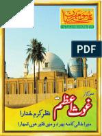 January 2017 Mahnama Sohney Meherban Mundair Sharif Sayyedan Sialkot Pakistan