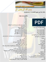 elebda3.net-5288.pdf