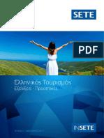 2017 ΙΝΣΕΤΕ - Ελληνικές Τουρισμός, Εξελίξεις & Προοπτικές 2