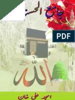 جامع الحسنات-.pdf