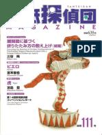 Origami Tanteidan Magazine 111.pdf