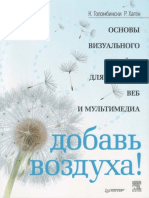 Dobav Vozdukha 33 Osnovy Vizualnogo Dizayna Dlya Grafiki Veba i Multimedia