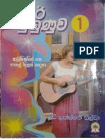 guitar book.pdf
