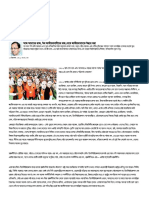 An Exclusive Interview of Sugata Bose About Nationalism - Anandabazar