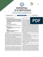 NOMOΣ ΥΠ' ΑΡΙΘΜ. 4446 Πτωχευτικός Κώδικας, Διοικητική Δικαιοσύνη, Τέλη-Παράβολα, Οικειοθελής αποκάλυψη φορολογητέας ύλης παρελθόντων ετών, Ηλεκτρονικές συναλλαγές, Τροποποιήσεις του ν. 4270/2014 και λοιπές διατάξεις.