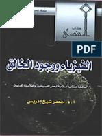 الفيزياء ووجود الله أ.د. جعفر إدريس