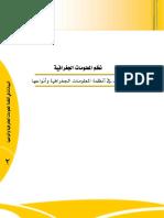 البيانات في أنظمة المعلومات الجغرافية وأنواعها.pdf