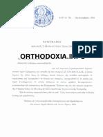 Poziția oficială a Sfântului Munte față de Sinodul din Creta