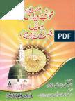 Khawab Mai Deedar e Mustafa Ki Baharai by Dr Eesa Ibn e Abdullah