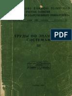 Trudy Po Znakovym 198