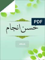 AIWF eBooks Husne Anjaam
