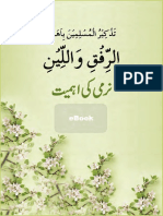 AIWF eBooks Narmi Ki Ahmiyat