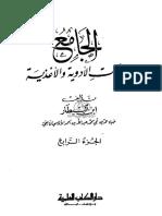 الجامع لمفردات الأدویة و الأغذیة - إبن البيطار 4.pdf