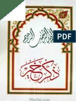 Zikr-e-Khair.pdf