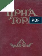 Crna Gora (Od XVI - XVIII Vijeka)
