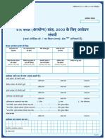 8_savings_bond_cum.pdf