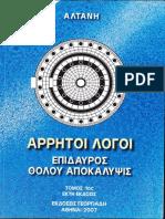 0,1.Altani, Arritoi Logoi - Epidauros, 8olou apokalypsis Α.pdf