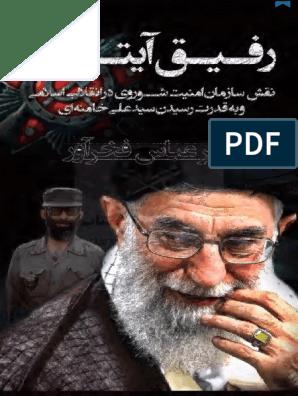 torneo apporre Disarmato  Comrade-Ayatollah.o1.pdf