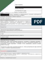 Авхимович-Визитная карточка проекта