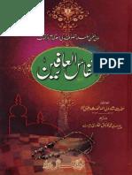 Wali Pe Qurani Ayat Ka Nazul