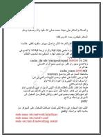 squid by wisam alhadithi (1).doc
