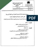 Bac11SP1.pdf