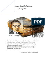 Καβάφης Κωνσταντίνος (άπαντα) - Χαβουτσά Βλάση.pdf