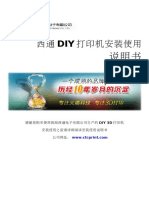 DIY-1中文说明书2015-12-29