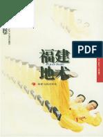 Fujian Nanquan Congshu -Dishu (Wang Peikun & Zhang Dayong)