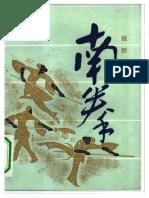 Southern Style Kung fu Weapons- Pole, Trident & Halberd (Ceng Qing Huang, Huang Jian Feng, Zhao Zong 1988)