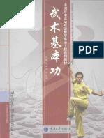 The basic skills of Wushu (Wushu Jibengong) - Wubiqiang Xu Dingguo