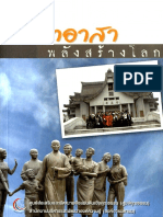 08cchitaasaa_phlangsraangolk.pdf