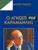 Ο ΑΓΝΩΣΤΟΣ ΚΑΡΑΜΑΝΛΗΣ - ΚΩΝΣΤΑΝΤΙΝΟΣ ΤΣΑΤΣΟΣ
