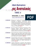 Megas Anatolikos 1 Tomos