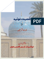 Qaseeda Ghausia with Urdu Translation