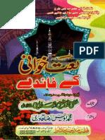 Naat Khawani k Faiday by Mufti Muhammad Faiz Ahmad Owaisi
