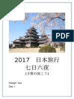 2017日本旅行