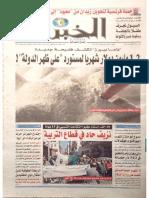 JOURNAL KHABAR GRATUIT EL TÉLÉCHARGER PDF