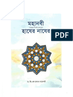 Omnipresence of the Prophet [মহানবী (দ:) হাযের নাযের]