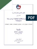 Forum Civil Des Marocains Cartel