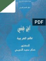 ابن جني عالم العربية