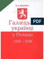 Галицькі українці у Польщі 1920 - 1939